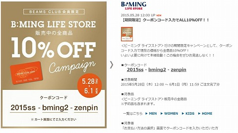 BEAMSオンライン 全商品10%クーポン