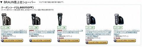 amazon シェーバー1000円、電動歯ブラシ3000円引き