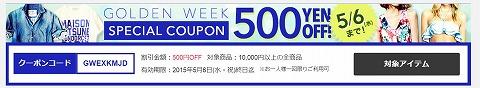 BUYMA ゴールデンウィーク500円引きクーポン