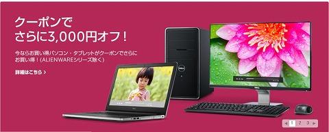 DELL パソコン・タブレットにも使える3000円割引クーポン