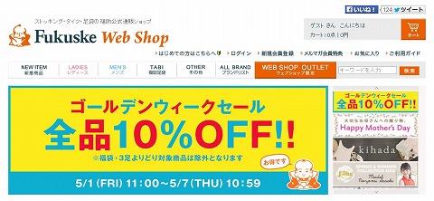 Fukusuke GW中は福袋と全品10%OFF