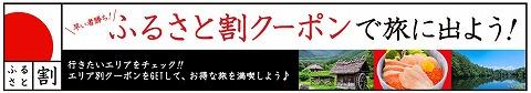 じゃらん 最大2万円割引のふるさと割クーポン