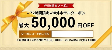 DeNAトラベル 海外ホテル最大5万円割引クーポン
