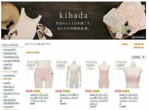 kihadaシリーズのコンセプト