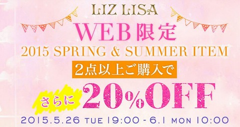 LIZ LISA 商品2点購入で20%割引