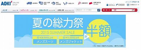 AOKI 夏の総力祭でスーツやジャケットが半額
