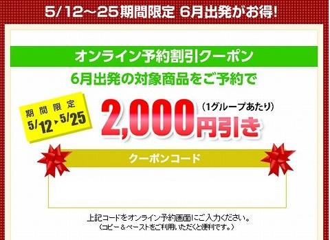 HIS オンライン予約2000円割引クーポン