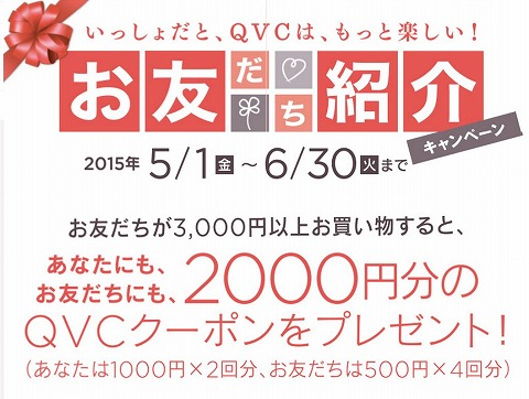 QVC 紹介コード2000円分のクーポンがもらえる