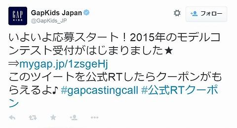 GAPの公式Twitter