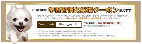 アルク 6日間限定の1000円割引クーポン