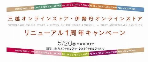 伊勢丹オンラインストア リニューアル1周年で1万円以上で送料無料
