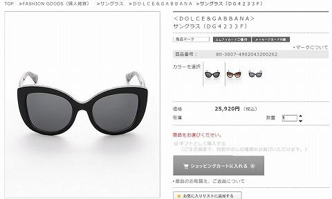 ドルチェ&ガッパーナのサングラスの写真