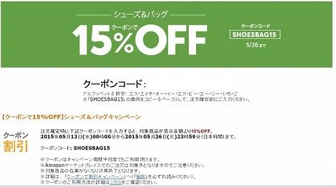 amazon シューズとバッグの15%OFFクーポン