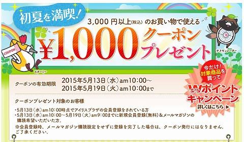 アイリスプラザ 3000円以上で1000円割引クーポン