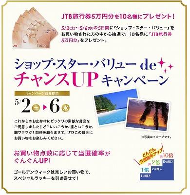 ショップチャンネル 抽選で10名様にJTB旅行券5万円分