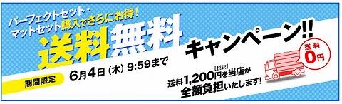 ショップジャパン ワンダーコアのパーフェクトセットが送料が無料