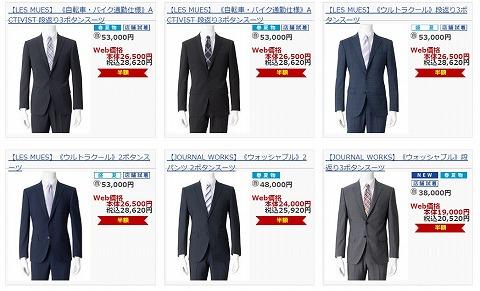 対象のスーツの一覧
