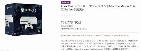 Microsoft Store Xbox One購入でゲーム15%クーポン