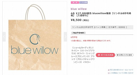ナチュラン 27000円相当の夏の福袋を8500円で発売