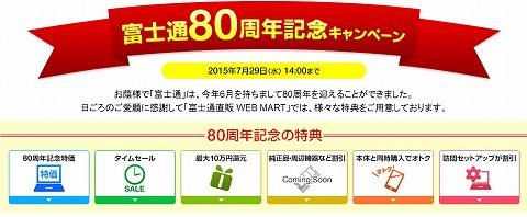 富士通WEB MART 80周年記念セール