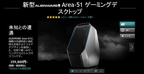 Area-51の販売画像