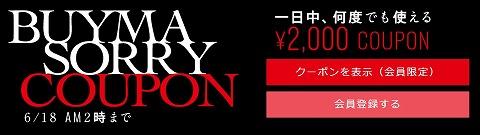 BUYMA お詫びの2000円割引クーポン