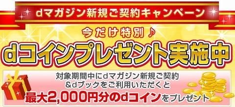 dマガジン 新規契約&dブック購入で最大2000円コイン