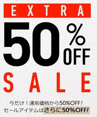 Forever21 EXTRA50%OFFセール