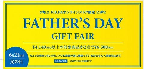 PSFA 父の日ギフトフェアを開催
