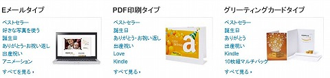 Amazonギフト券を3000円分購入すると500円クーポン
