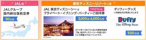 JAL 総計16,550名に豪華景品