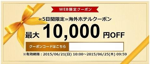 DeNAトラベル 海外ホテル最大10000円OFFクーポン