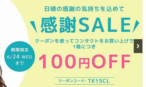 コースタルレンズ 感謝SALE1箱100円OFFクーポン