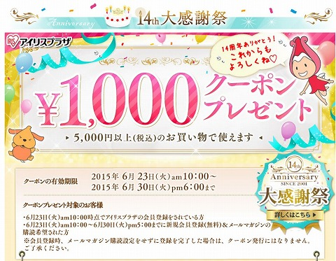 アイリスプラザ 14周年記念1000円引きクーポン