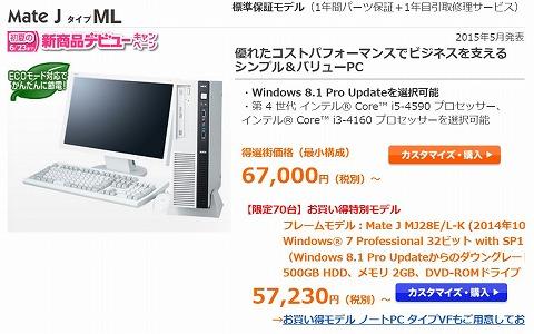 MateJタイプMLの販売ページ画像