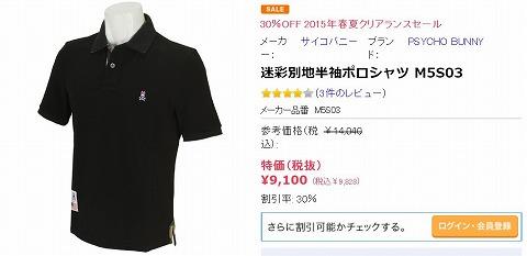 迷彩柄のポロシャツの写真