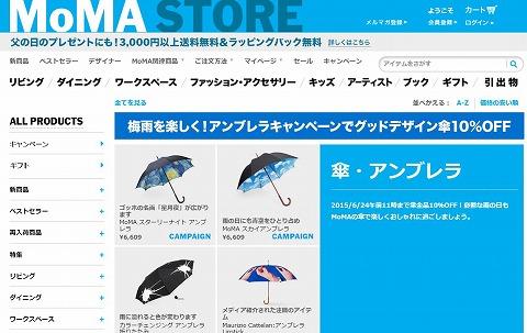 MOMA メディア掲載の傘が全品10%OFF