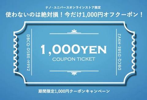 ナノ・ユニバース公式ストア 1000円割引クーポン