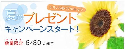 HABA 良品がもらえる夏のプレゼントキャンペーン