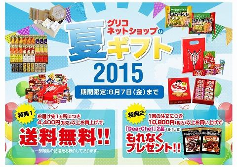 グリコ 2015年夏ギフト!4400円以上のお買上げで送料無料