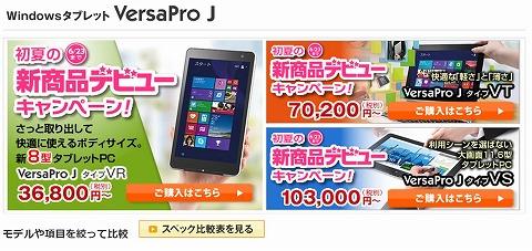 NEC得選街 新商品デビューキャンペーンでタブレット、PC本体が割引