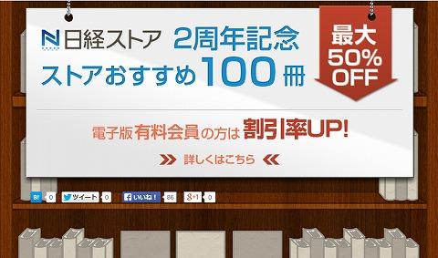 日経ストア 電子書籍が最大50%OFF