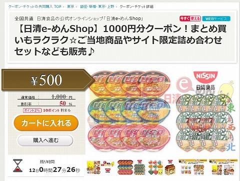ポンパレモール 日清e-めんShopの1000円クーポンが500円