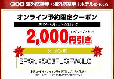 HIS 海外航空券・海外ホテル2000円引きクーポン