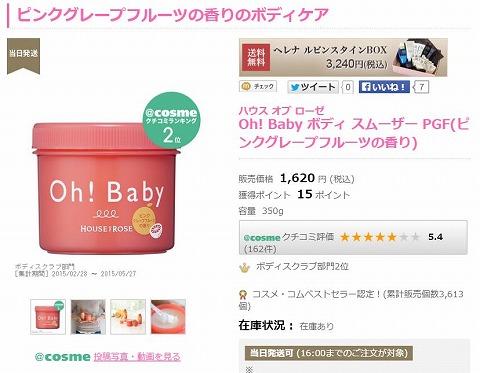 Oh!BabyボディースムーザーPGFの販売画像