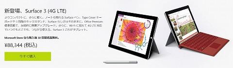 Surface Pro 3本体購入で最大2500円分のプロモーションコードプレゼント
