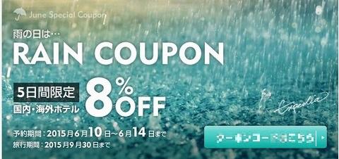 エクスペディア 雨の日8%OFFクーポン