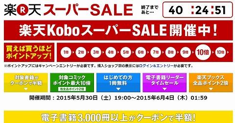 楽天kobo 電子書籍がクーポンで半額
