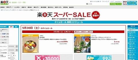 楽天トラベル ホテル100円・ツアー3万円引きの激安クーポンを配布