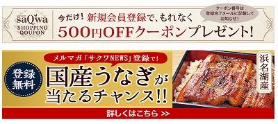 イオンの通販「サクワ」 新規会員登録で500円クーポン